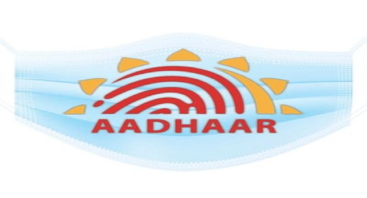 बिना मोबाइल नंबर के ऐसे आसानी से डाउनलोड करें Aadhar Card