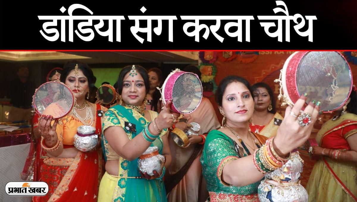 लखनऊ में करवा चौथ की धूम, डांडिया की धुन पर महिलाओं का डांस, कई कार्यक्रम आयोजित