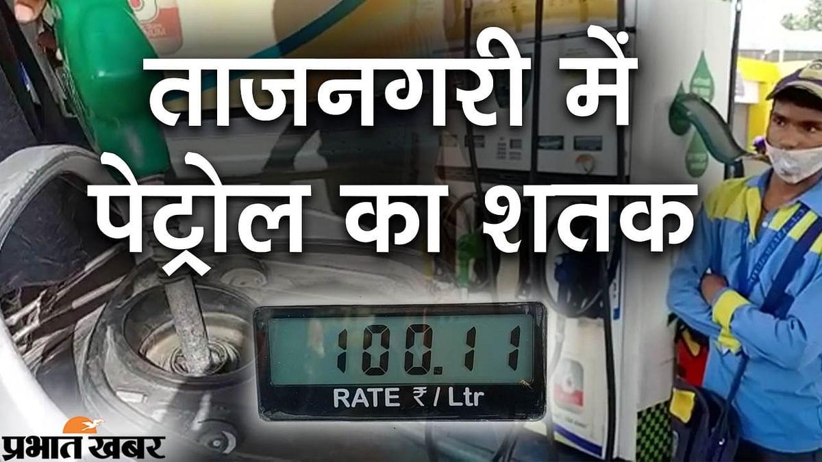 UP News: ताजनगरी आगरा में पेट्रोल का शतक, बढ़ते दामों से लोग नाराज, सरकार से कीमत कम करने की मांग