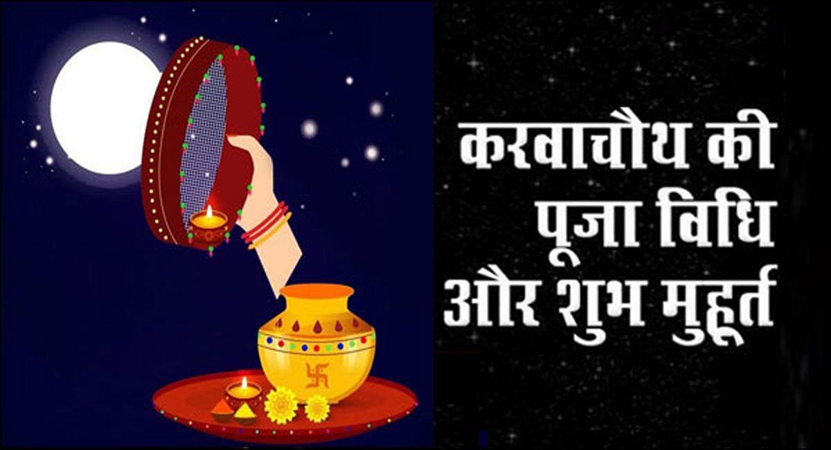 Karwa Chauth 2021:  आज मनाया जाएगा करवा चौथ का त्योहार, यहां देखें पूजन सामग्री की लिस्ट