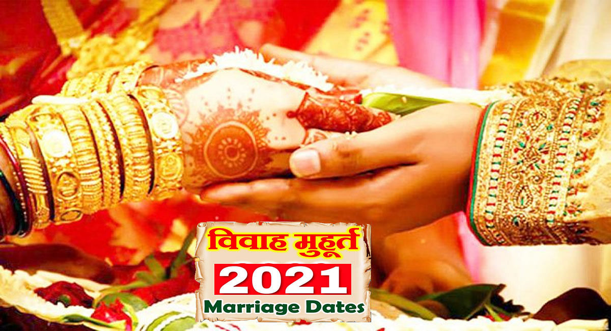 Vivah Muhurat 2021: अगले महीने इस दिन से बजने लगेगी शहनाई, जानिए किस तारीख को बन रहा विवाह का शुभ मुहूर्त