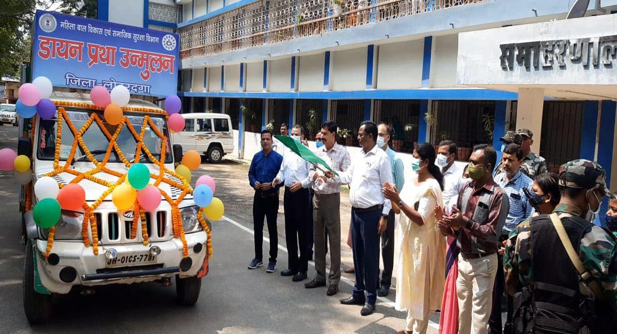 Jharkhand News: डायन प्रथा उन्मूलन के लिए लोहरदगा में जागरूकता रथ रवाना, ग्रामीणों को किया जायेगा जागरूक