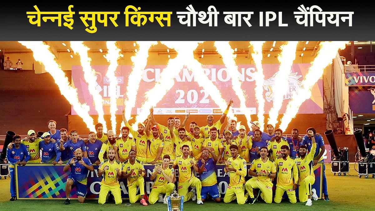 चेन्नई सुपर किंग्स चौथी बार IPL चैंपियन,जीत के बाद धोनी के गले लगकर भावुक हुईं साक्षी