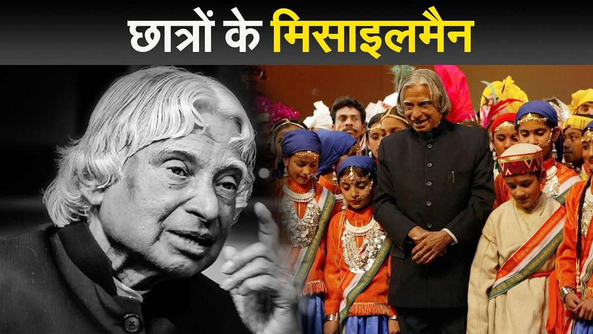 डॉ एपीजे अब्दुल कलाम के जन्मदिन पर मनाया जाता है विश्व छात्र दिवस, मिसाइलमैन को पीएम मोदी ने किया नमन