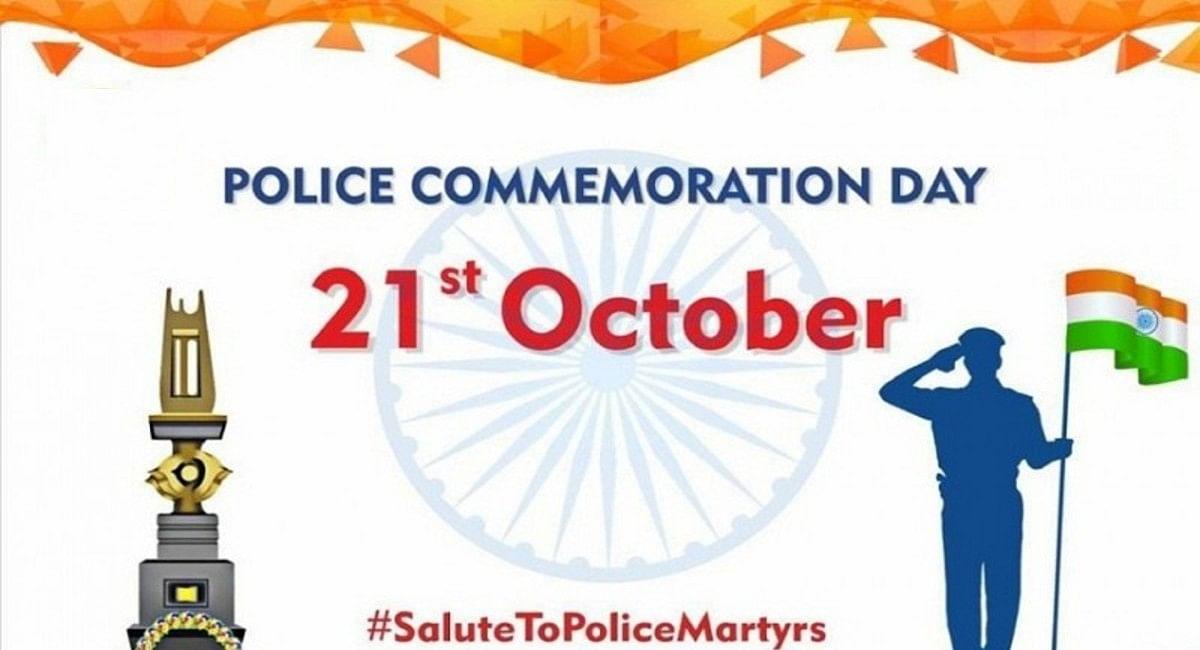 Police Memorial Day 2021: आज ही के दिन चीन के सामने अड़ गई थी पुलिस, जानें इसका इतिहास और महत्व