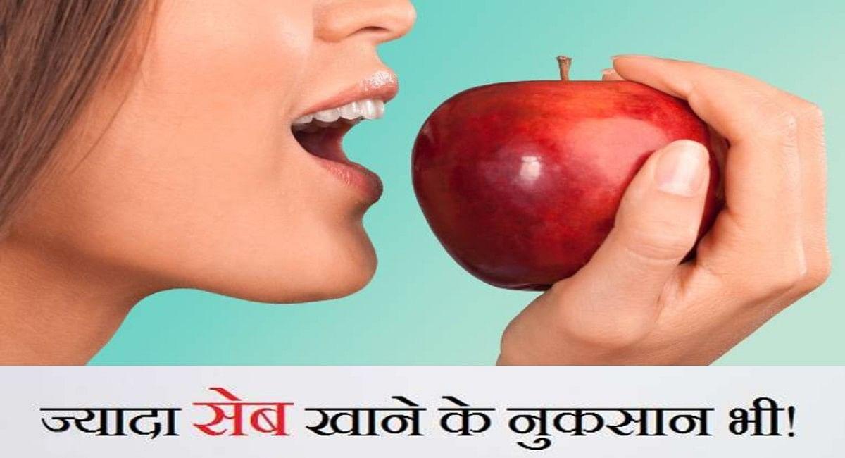 Side Effects of Apple: रोज खाते हैं सेब तो होता है हार्ट अटैक का खतरा, इन बीमारियों का रहता है डर