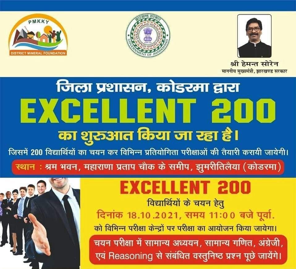 Jharkhand News : एक्सीलेंट-200 विशेष कोचिंग में प्रतियोगी परीक्षाओं की तैयारी करेंगे छात्र, ऐसे होगा चयन