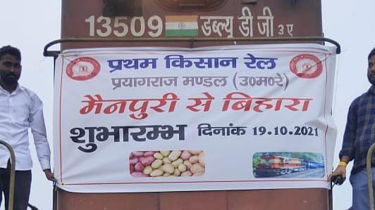 Prayagraj News: मैनपुरी और आसाम के बिहारा के बीच चली पहली किसान रेल, आधे भाड़े पर भेज सकेंगे फल और सब्जियां