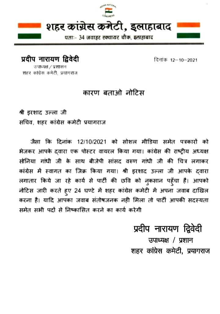 कांग्रेस नेता इरशाद उल्ला को भेजा गया नोटिस