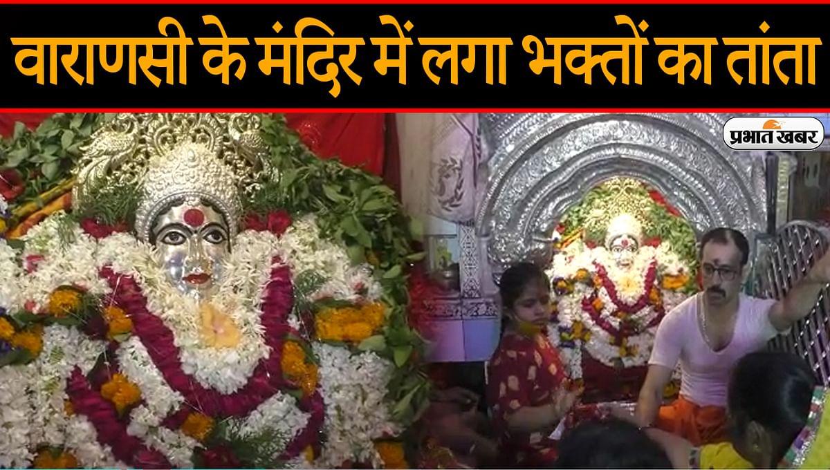 Navratri 2021: वाराणसी के मंदिरों में भक्तों का तांता, नवरात्रि के दूसरे दिन माता ब्रह्मचारिणी की पूजा