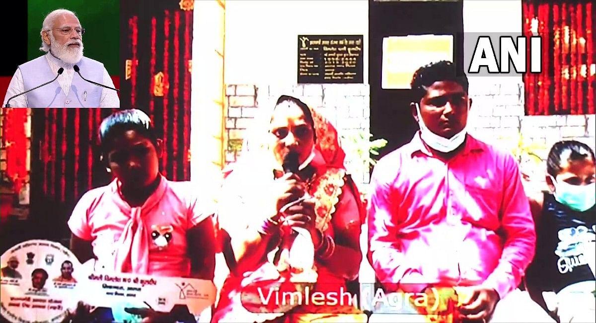 Agra News : पक्के मकान से बदल गई विमलेश की जिंदगी, अर्बन कॉन्फ्रेंस-एक्सपो से पीएम मोदी ने लाभार्थी से की बात