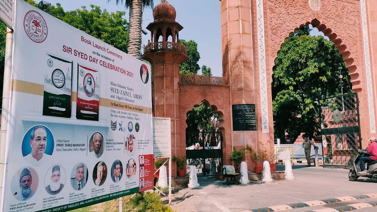 UP News: अलीगढ़ मुस्लिम विश्वविद्यालय में 17 अक्टूबर को सर सैयद डे का आयोजन, सभी तैयारियां पूरी