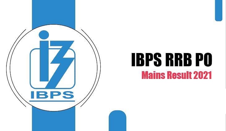 IBPS RRB PO Main Result 2021: आईबीपीएस आरआरबी पीओ मेन रिजल्ट जारी, ऐसे कर सकते हैं डाउनलोड