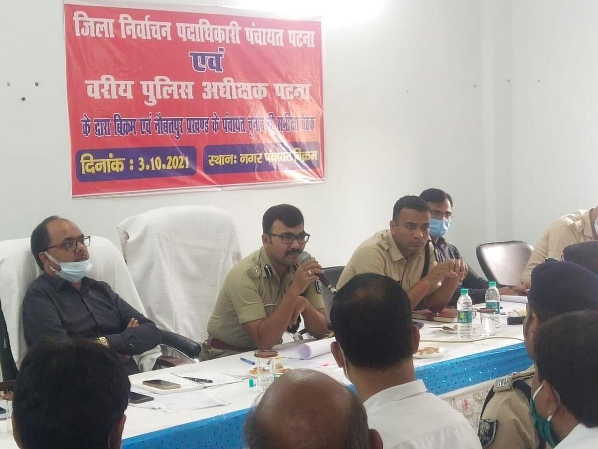 बिहार पंचायत चुनाव: विधि व्यवस्था को लेकर विक्रम में डीएम और एसएसपी ने की बैठक