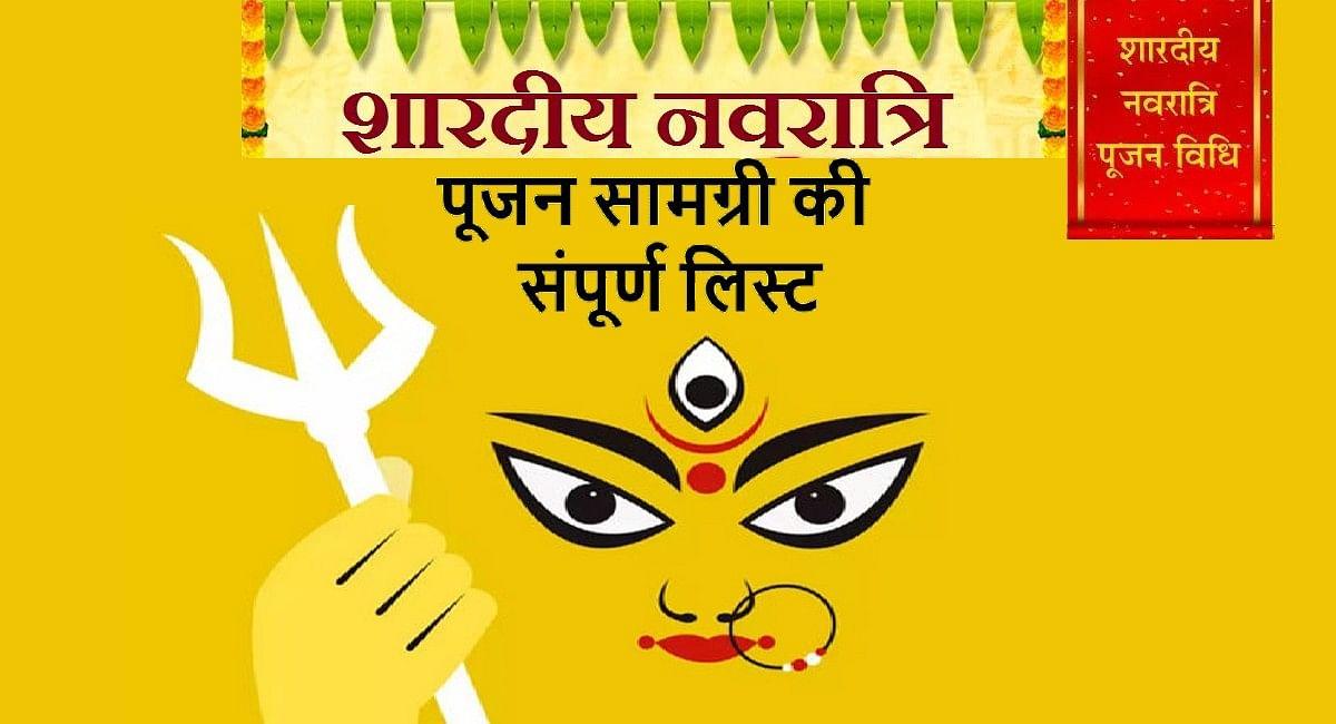 Navratri 2021 LIVE:  नवरात्रि के प्रथम दिन घटस्थापना के बाद जरूर पढ़ें मां शैलपुत्री की ये कथा . . .