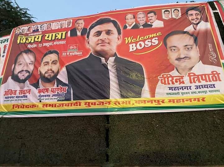 UP Chunav 2022: अखिलेश यादव के स्वागत में होर्डिंग-पोस्टर से पटा कानपुर, गंगा तट से निकालेंगे विजय रथ यात्रा