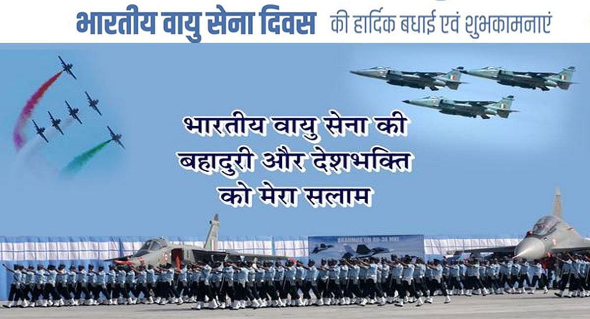 Happy Indian Air Force Day 2021 के मौके पर देश की रक्षा करने वाले वीर सपूतों को करें सलाम
