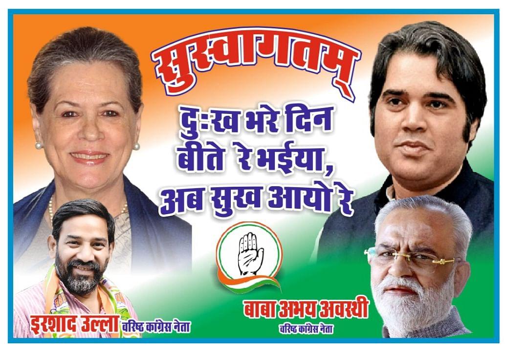 प्रयागराज में वरुण गांधी से जुड़ा पोस्टर