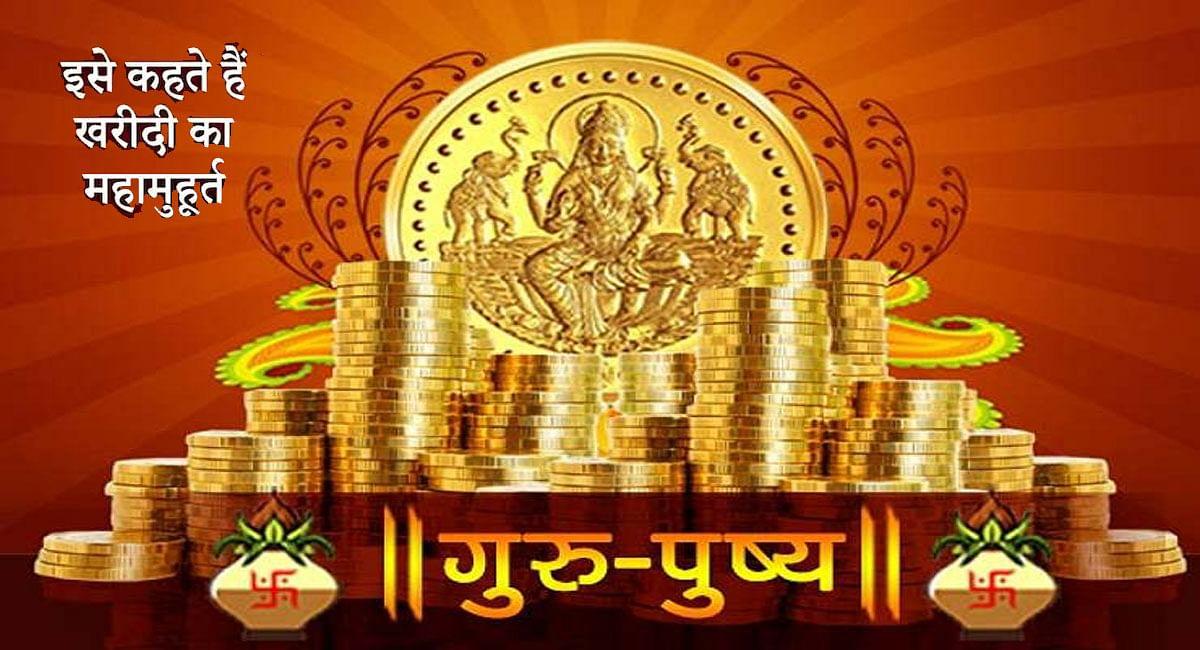 Guru Pushya Nakshatra: दिवाली से ठीक पहले बन रहा है बेहद शुभ संयोग, अवसर ना जाने दें