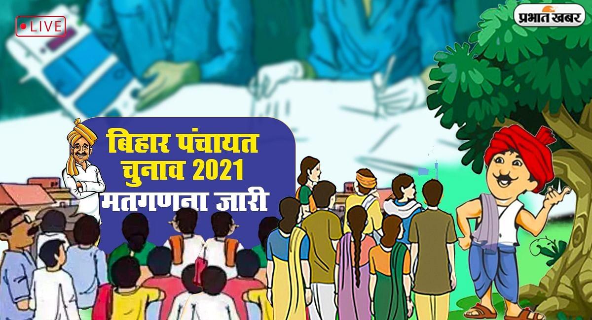 Bihar Panchayat Chunav Counting : विधायक की पत्नी हारीं पंचायत चुनाव, पांचवें चरण का देखें लेटेस्ट अपडेट
