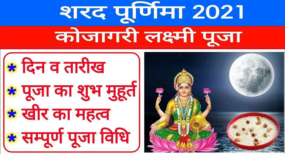 Sharad Purnima 2021: कल है शरद पूर्णिमा, सिर्फ खीर खाने से खत्म होती है सारी परेशानियां