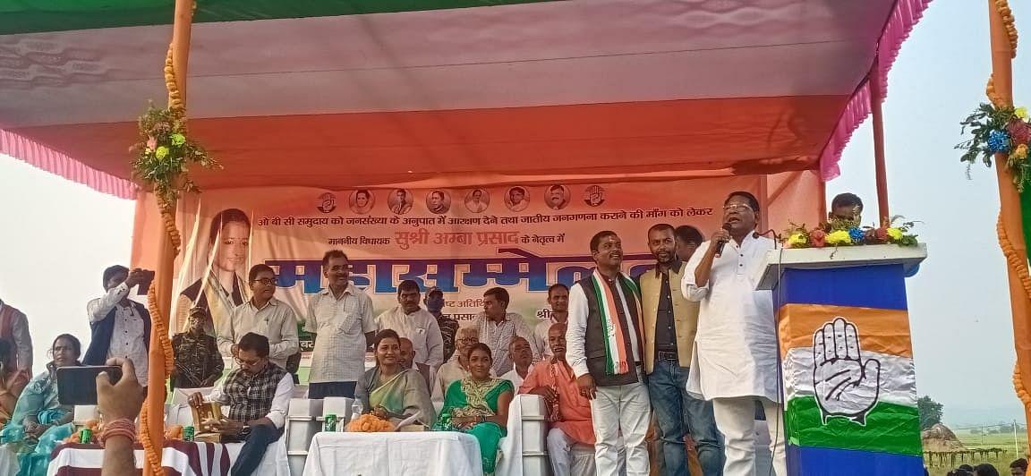 झारखंड में ओबीसी को 27 फीसदी आरक्षण पर महासम्मेलन में क्या बोले मंत्री डॉ रामेश्वर उरांव