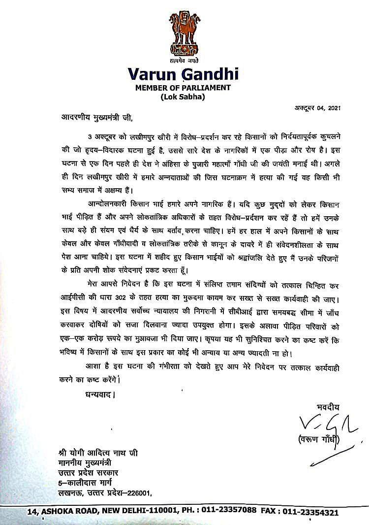 वरुण गांधी का पत्र