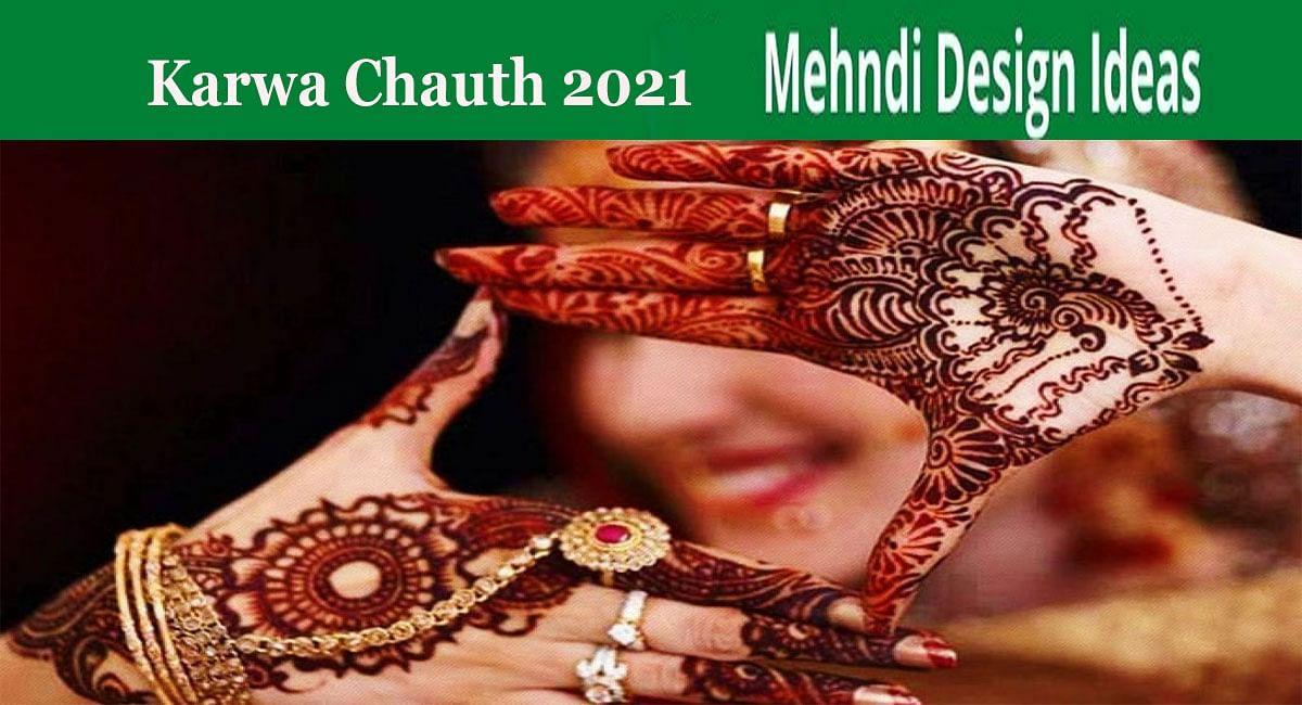 Karwa Chauth 2021 Simple Mehndi Designs: करवा चौथ पर यहां देखें शानदार मेहंदी डिजाइन्स, पति को दें सरप्राइज