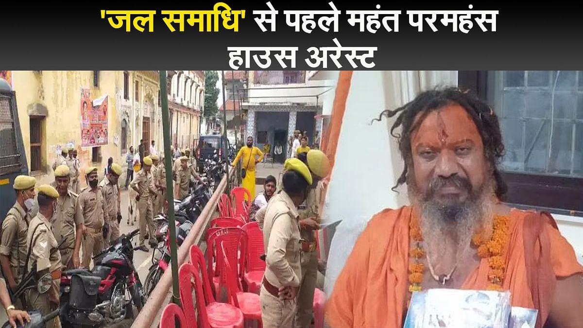 महंत परमहंस हुए हाउस अरेस्ट, हिंदू राष्ट्र की मांग पूरी नहीं होने पर दी थी 'जल समाधि' की चेतावनी
