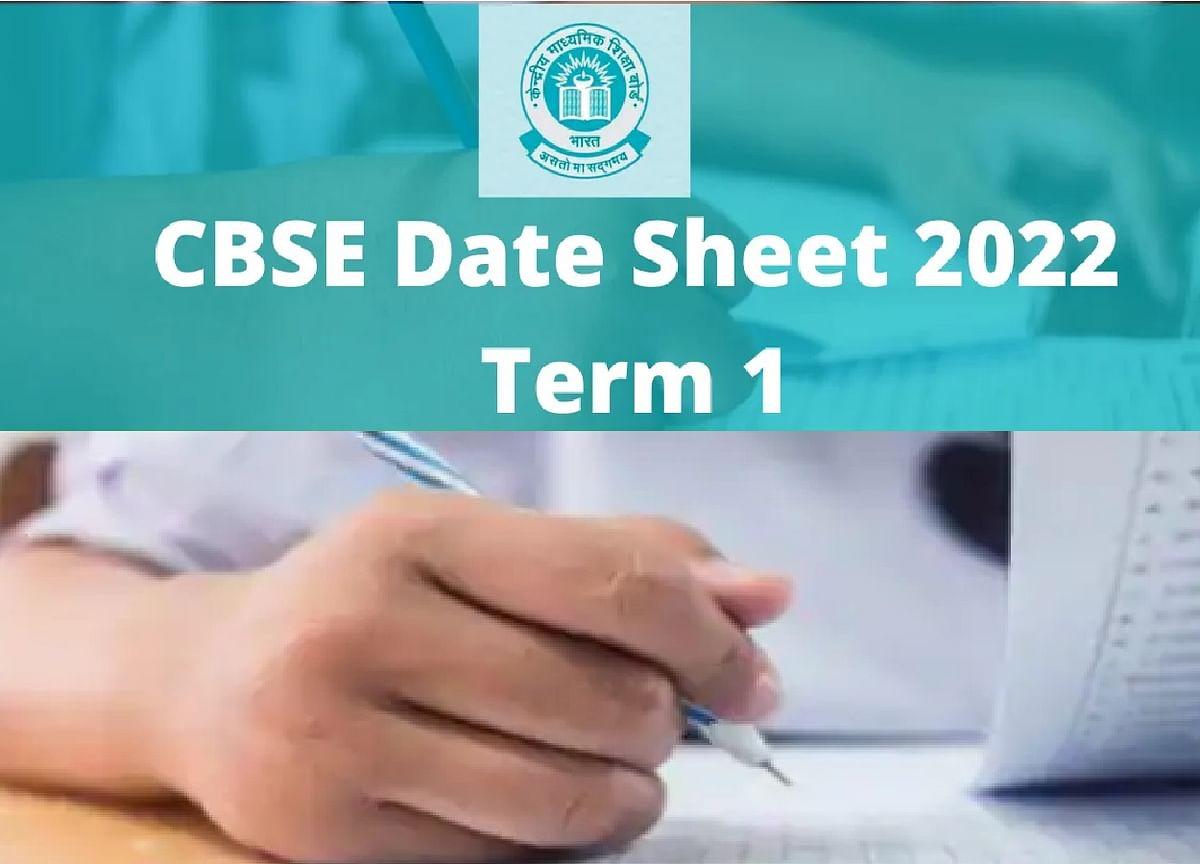 CBSE Date Sheet 2022: सीबीएसई की कक्षा 10-12 परीक्षा की तारीख ऐलान थोड़ी देर में, इन बातों का रखें ध्यान