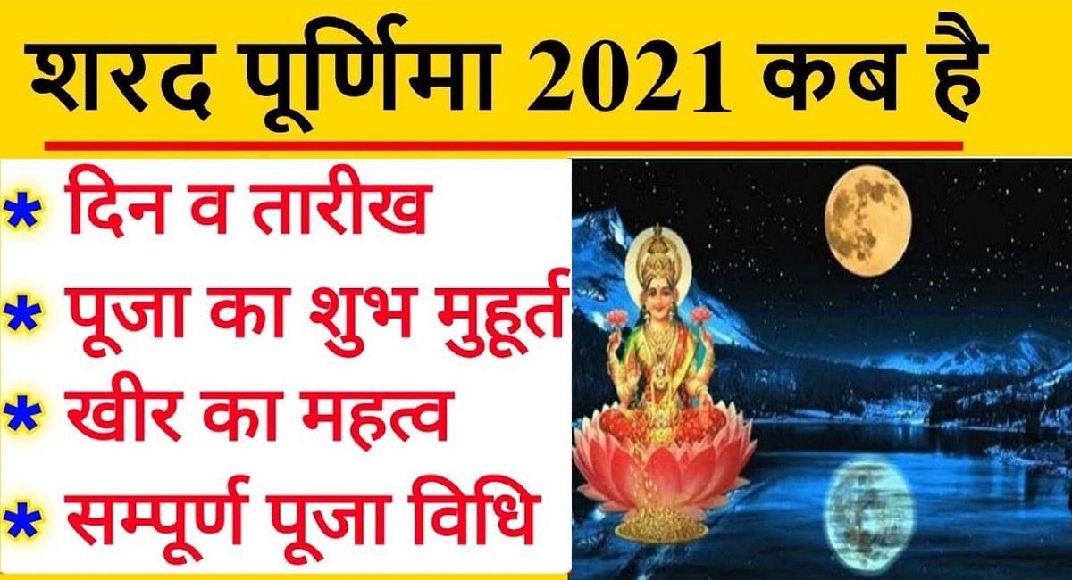 Sharad Purnima 2021: आज है शरद पूर्णिमा, मां लक्ष्मी को प्रसन्न करने के लिए इस मुहूर्त में करें पूजा
