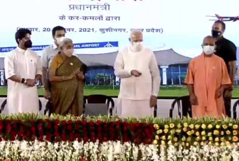 PM मोदी ने कुशीनगर इंटरनेशनल एयरपोर्ट का किया उद्घाटन, बौद्ध सर्किट का सेंटर बना उत्तर प्रदेश