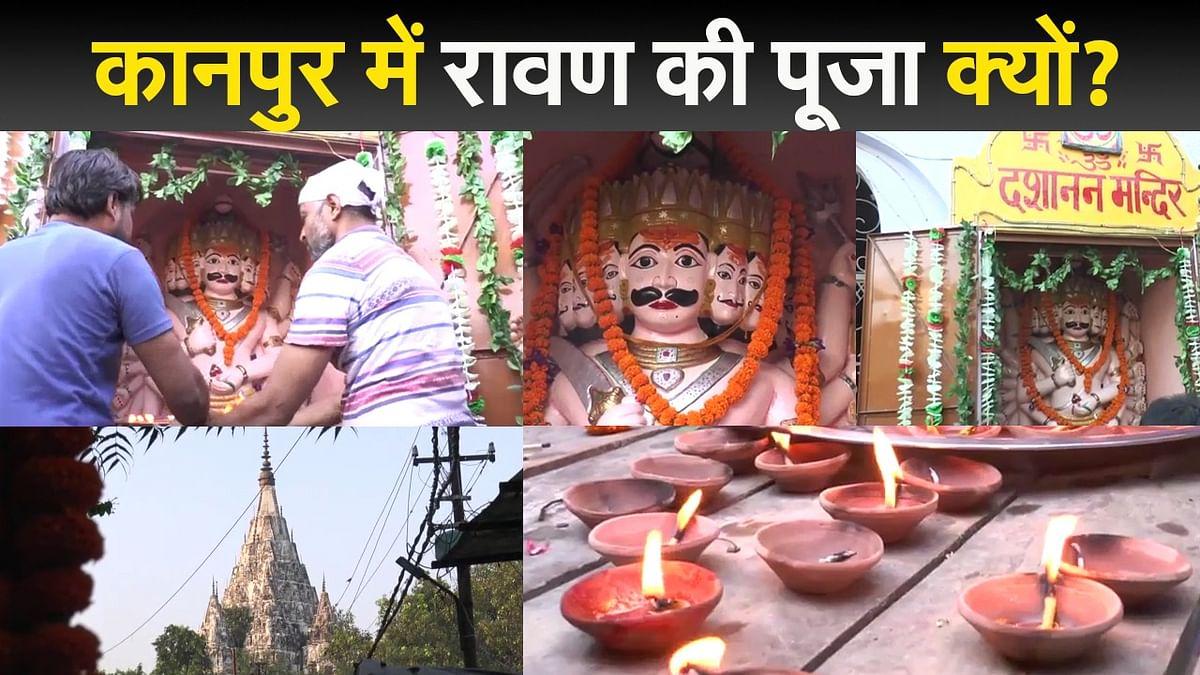 कानपुर में विजयदशमी पर रावण की पूजा क्यों होती है, देखिए Special Story