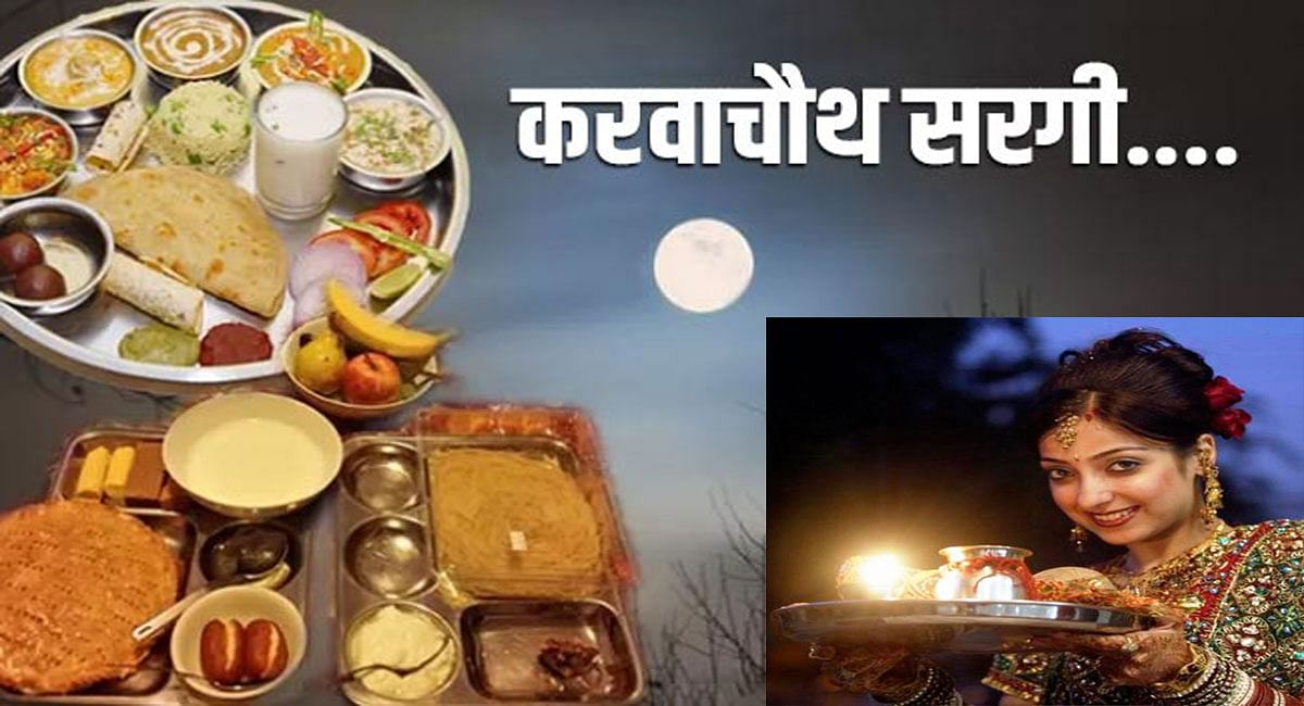 Karwa Chauth Diet Tips : करवा चौथ पर कुछ ऐसे रखें सेहत का ख्याल, सरगी की थाली में शामिल करें ये चीजें