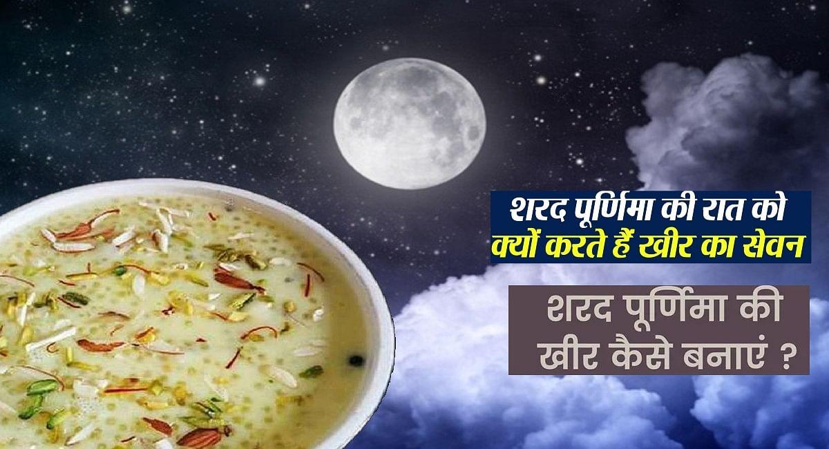 Sharad Purnima Kheer: शरद पूर्णिमा पर ऐसे बनाएं स्वादिष्ट खीर, मां लक्ष्मी को लगाएं भोग, जानें क्या है महत्व