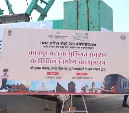 Kanpur News: कानपुर मेट्रो के पहले कॉरिडोर का कार्य खत्म, अंडरग्राउंड स्टेशन बनाने का काम शुरू