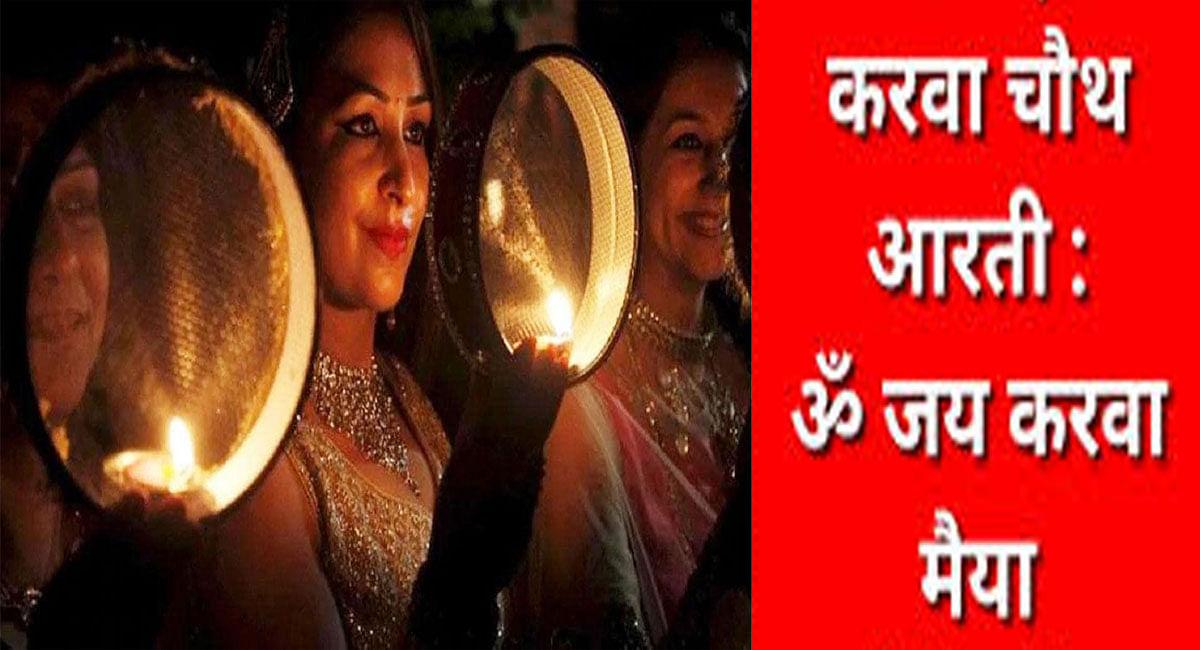 Karwa Chauth 2021 Aarti and Mantra:  करवा चौथ के दिन करें इन आरती और मंत्रों का जाप, होगी हर मनोकामना पूरी