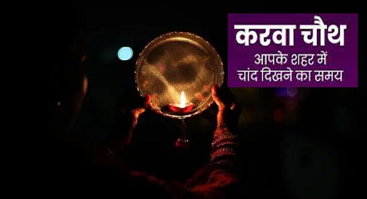 Karwa Chauth 2021 Moon Rising Time: आसमान में हुआ चांद का दीदार, महिलाओं ने तोड़ा करवा चौथ का व्रत