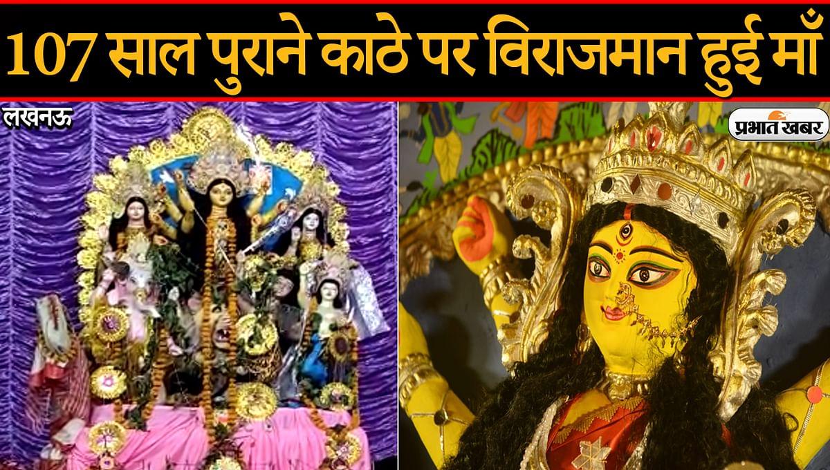 लखनऊ के 107 साल पुराने पंडाल में दुर्गोत्सव की धूम, सुभाष चंद्र बोस और रविंद्र नाथ टैगोर आते थे पूजा करने
