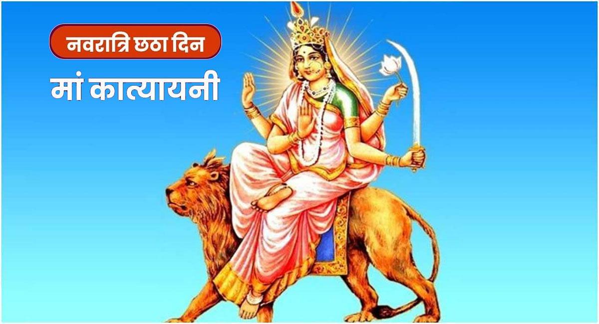 Navratri 2021 6th Day, Katyayani: नवरात्रि के छठे दिन मां कात्यायनी की पूजा, जानें पूजा विधि और कथा