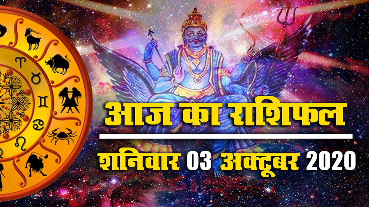 rashifal horoscope today panchang 03 october aries to pisces daily rashi  kanya tula vrishchik kumbh mesh vrishabh mithun kark singh meen dhanu makar  hindi smt | Rashifal, Panchang, Shani Grah : कन्या,