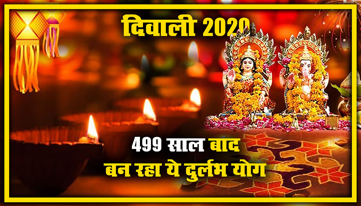 Diwali 2020 Date Time After 499 Years Rare Yoga Of Deepawali What Effects On Rashi Know Laxmi Puja Vidhi Mantra Shubh Muhurat Tithi Auspicious Moment Astrology News Hindi Smt 499 स ल