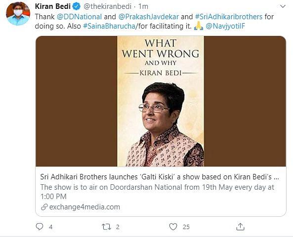 Sri Adhikari Brothers 'GaltiKiski' - A show based on the book written by Super Cop - Kiran Bedi to air on Doordarshan