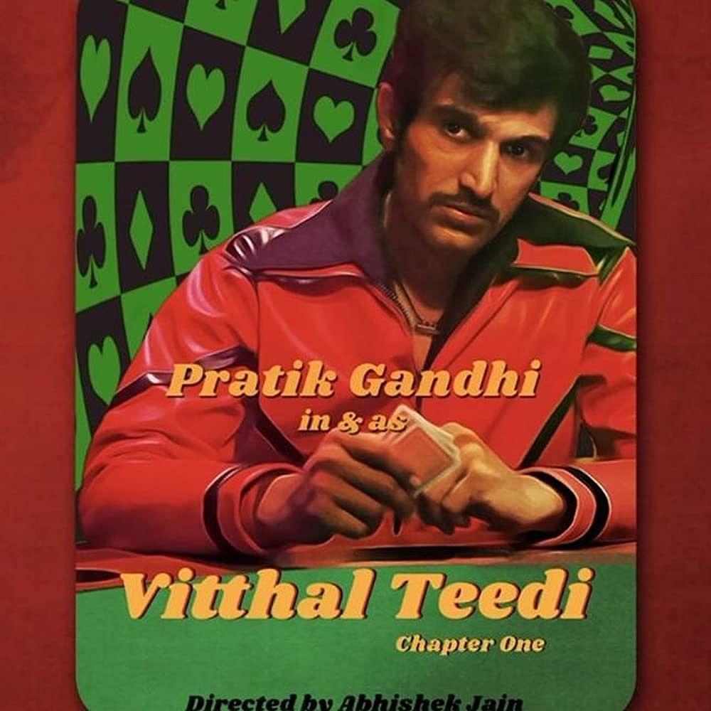 Vithal Teedi- OHO Gujarati