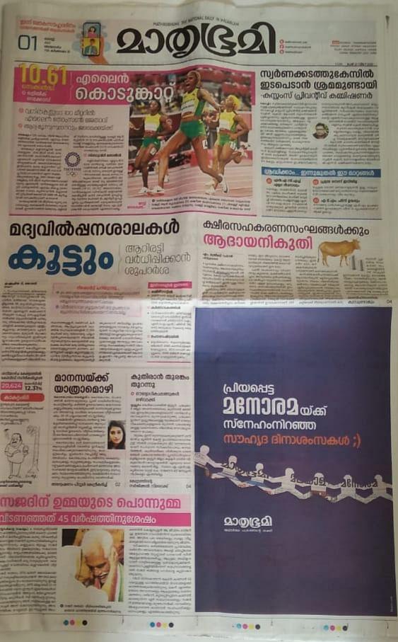 Mathrubhumi wishes Malayala Manorama a Happy Friendship Day on its front page