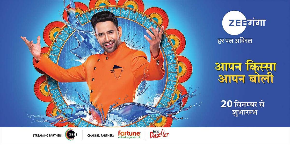 Zee Ganga's brand ambassador Nirahua aka Dinesh Lal Yadav