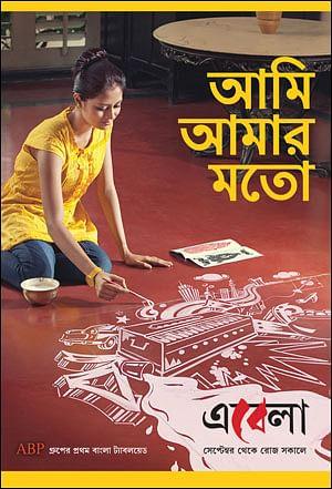 Ebela: Launching Kolkata's 'Tab' culture