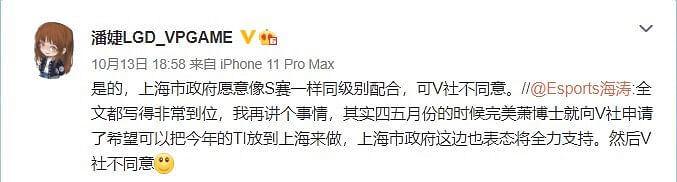 LGD.Ruru: Shanghai Was Ready To Host TI This Year But Valve Refused