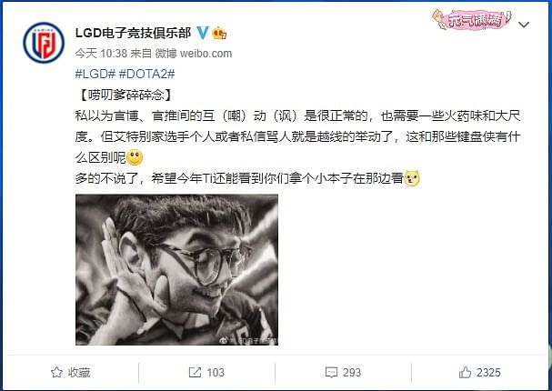 PSG.LGD Responds to OG's Taunt on Weibo, Says it Crossed the Line