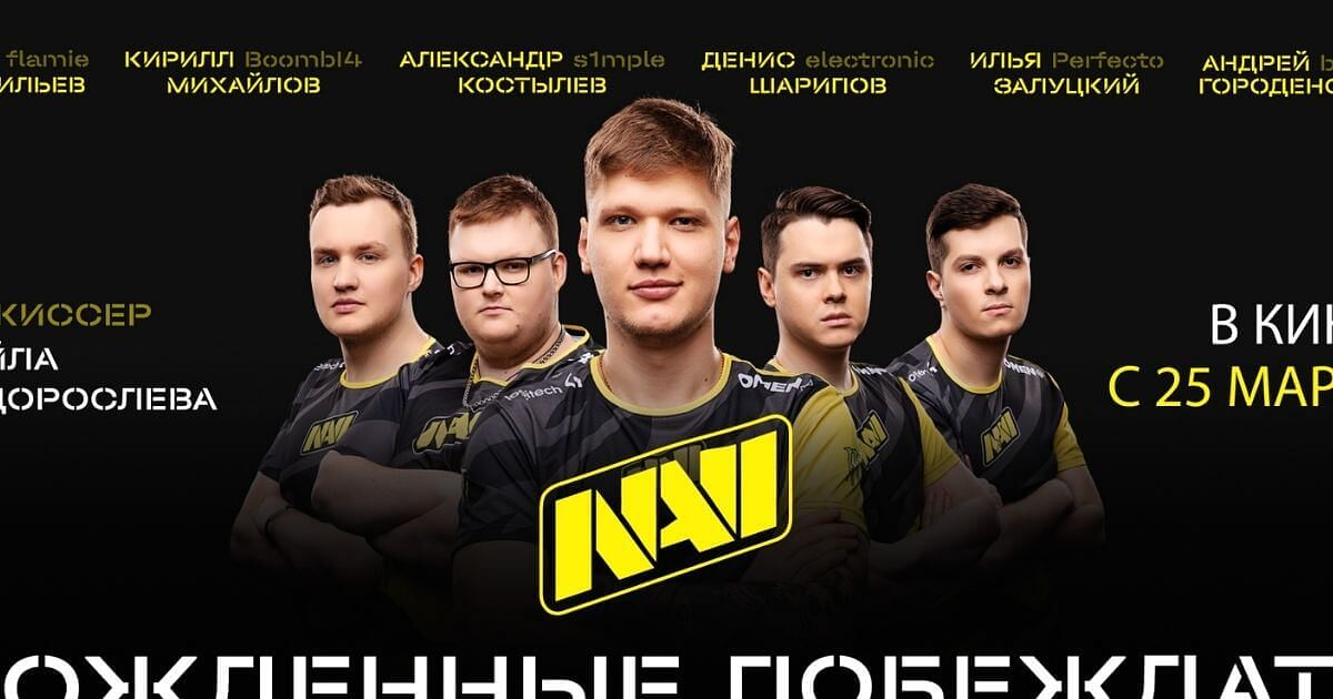 Na'Vi CS:GO Documentary Releasing in March Will be Shown in Russian Cinemas